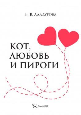 """Н.В. Ададурова """"Кот, любовь и пироги"""""""