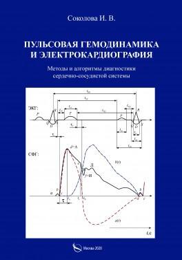 """И. В. Соколова """"Пульсовая гемодинамика и электрокардиография. Методы и алгоритмы диагностики сердечно-сосудистой системы"""""""