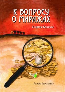 """Георгий Куликов """"К вопросу о миражах. Ретро-детектив."""""""