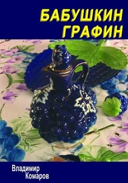 """Владимир Комаров """"Бабушкин графин"""""""
