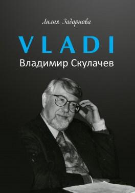 "Лилия Задорнова ""VLADI. Владимир Сукачев"""