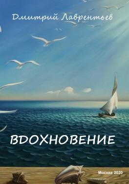 """Дмитрий Лаврентьев """"Вдохновение"""""""