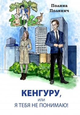 """Полина Полянич """"Кенгуру, или я тебя не понимаю!"""""""
