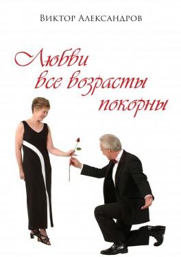 """Виктор Александров """"Любви все возрасты покорны"""""""