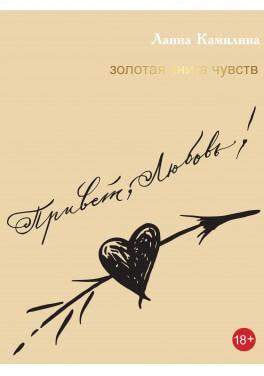 Ланна Камилина «Привет, Любовь!» золотая книга чувств - лимитированный выпуск