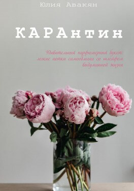 "Юлия Авакян ""Карантин"""