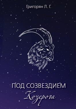 """Л. Г. Григорян """"Под созвездием Козерога"""""""