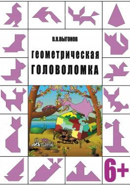 """В. В. Выгонов """"Геометрическая головоломка"""""""
