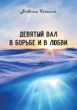 """Всеволод Кольский """"Девятый вал в борьбе и в любви"""""""