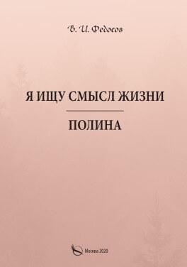 """В. И. Федосов """"Я ищу смысл жизни - Полина"""""""