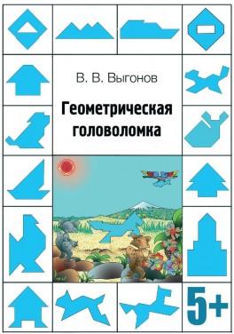 """В. В. Выгонов """"Геометрическая головоломка 5+"""""""