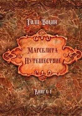 """Толп Вокин """"Марселита. «Путешествие» Книга 1."""""""