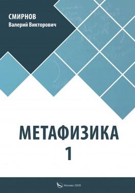 """В. В. Смирнов """"Метафизика 1"""""""