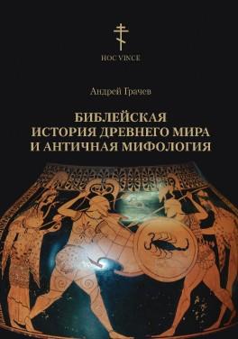 """Андрей Грачев """"Библейская история древнего мира и античная мифология"""""""