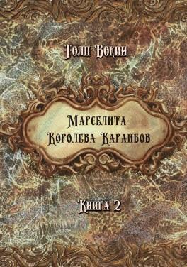"""Толп Вокин """"Марселита. Королева Караибов. Книга 2."""""""