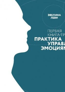 """Эвелина Леви """"Практика управления эмоциями. Первая книга-тренинг"""""""