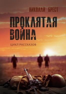 "Николай Брест ""Проклятая война"""