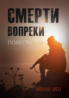 "Николай Брест ""Смерти вопреки"""