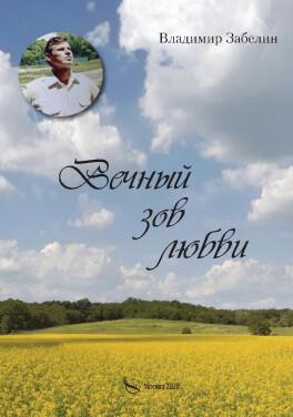 """Владимир Забелин """"Вечный зов любви"""""""