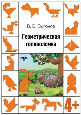 """В. В. Выгонов """"Геометрическая головоломка 4+"""""""