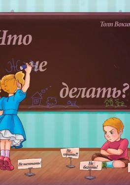 """Толп Вокин """"Что не делать?"""""""