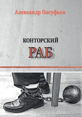 """Александр Олсуфьев """"Конторский раб"""""""