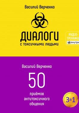 """Василий Верченко """"Диалоги с токсичными людьми. 50 приемов антитоксичного общения"""""""