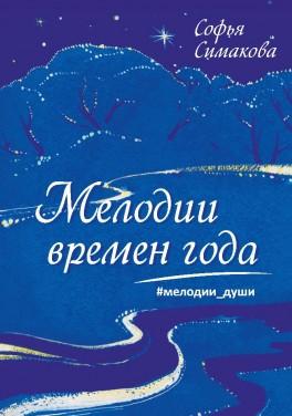 """Софья Симакова """"Мелодии времен года. Мелодии души"""""""