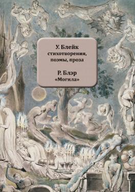 """Токарева Г. А. """"У. Блейк стихотворения, поэмы, проза. Р. Блэр """"Могила"""""""""""