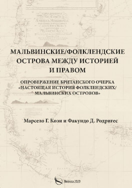 """Марсело Г. Коэн, Факундо Д. Родригес """"Мальвинские/Фолклендские острова между историей и правом"""""""
