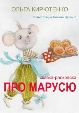 """Ольга Кирютенко """"Про Марусю. Сказка-раскраска"""""""