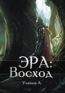 """А. Улатов """"Эра: Восход"""""""