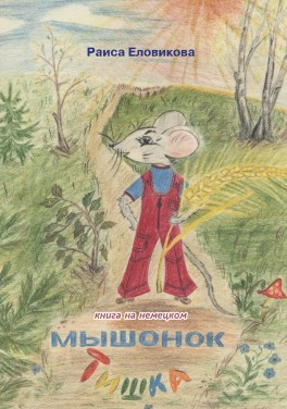 "Раиса Еловикова ""Мышонок Тишка. Книга на немецком."""
