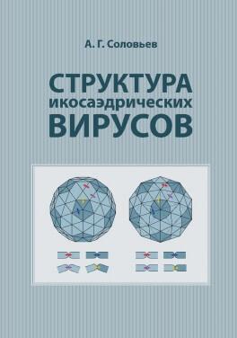 """А. Г. Соловьев """"Структура икосаэдрических вирусов"""""""
