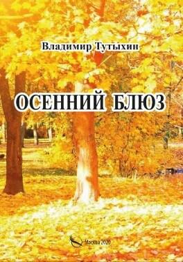 """Владимир Тутыхин """"Осенний блюз"""""""
