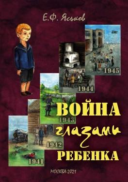 """Е. Ф. Яськов """"Война глазами ребенка: воспоминания."""""""