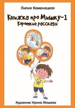 """Лилия Каменецкая """"Книжка про Мишку-1. Короткие рассказы."""""""