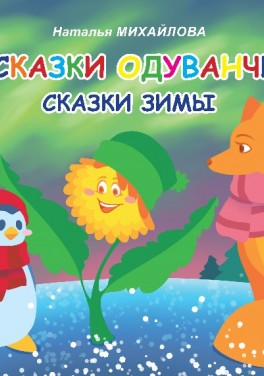 """Наталья Михайлова """"Рассказки одуванчика. Сказки зимы"""""""