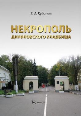 """В. А. Кудинов """"Некрополь даниловского кладбища"""""""