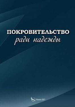 """С. В. Малыгин """"Покровительство ради надежды"""""""