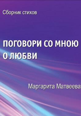 "Маргарита Матвеева ""Поговори со мною о любви. Сборник стихов"""