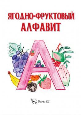 """Г. Галкина """"Ягодно-фруктовый алфавит"""""""