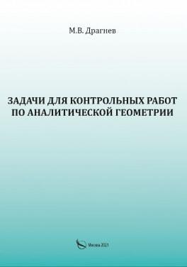 """М. В. Драгнев """"Задачи для контрольных работ по аналитической геометрии"""""""