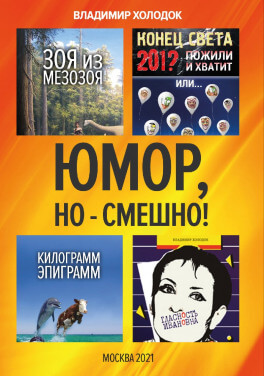 "Владимир Холодок ""Юмор, но - смешно!"""