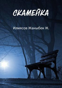 """Илиясов Жаныбек Ж. """"Скамейка"""""""