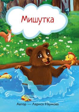 """Лариса Наумова """"Мишутка"""""""