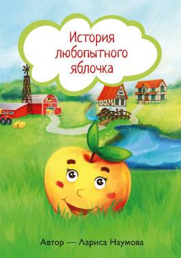 """Лариса Наумова """"История любопытного яблочка"""""""