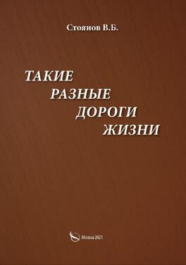 """Стоянов В. Б. """"Такие разные дороги жизни"""""""