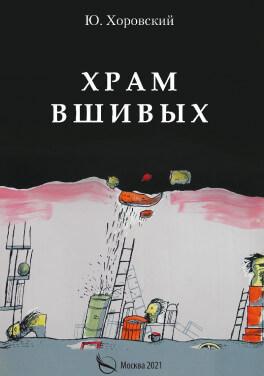 """Ю. Хоровский """"Храм вшивых"""""""