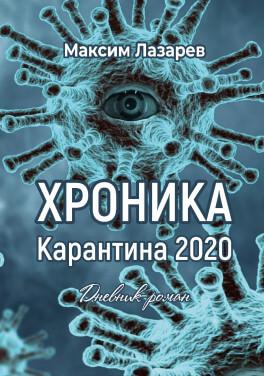 "М. Лазарев ""Хроника карантина 2020. Дневник-роман."""